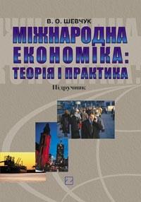 Міжнародна економіка Теорія і практика Підручник