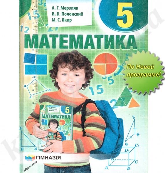 Гдз Математика 5 Класс Мерзляк Якир Ответы
