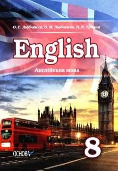 Англійська мова 8 клас Підручник Основа
