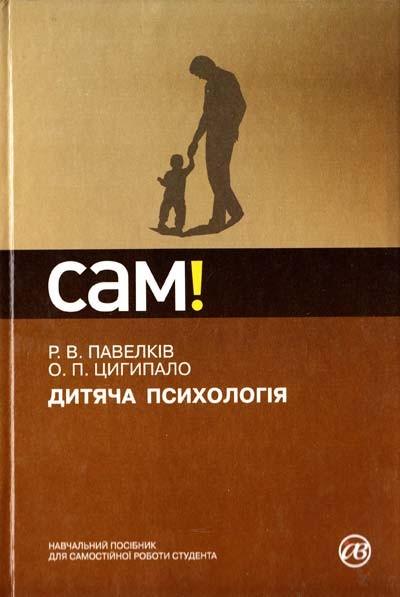 Дитяча психологія Павелків Цигипало