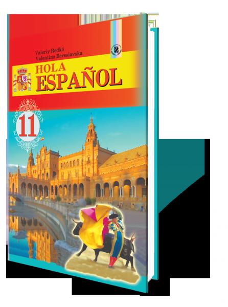 Підручник Hola Espanol  11 клас 10-й рік навчання