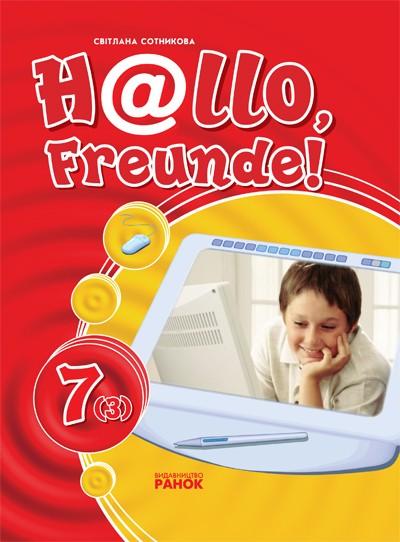 Hallo, Freunde! Підручник німецької мови  7 клас 3 рік навчання (за новою Програмою. Друга іноземна мова)