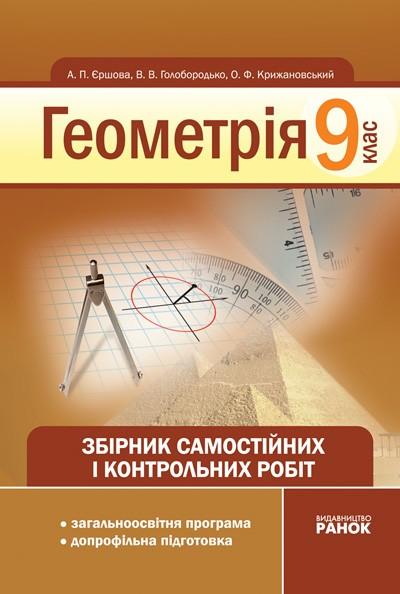 Геометрія. 9 клас. Збірник задач для самостійних і контрольних робіт