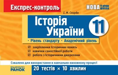Експрес-контроль Історія України 11 клас Рівень стандарту Академічний рівень