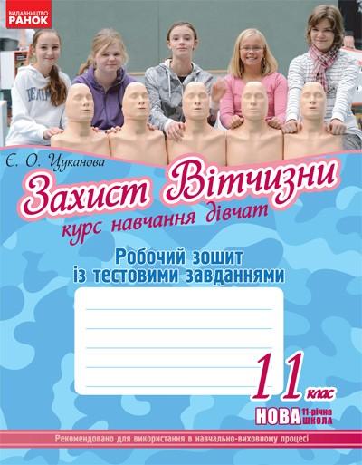 Захист Вітчизни 11 клас Робочий зошит із тестовими завданнями Курс навчання дівчат
