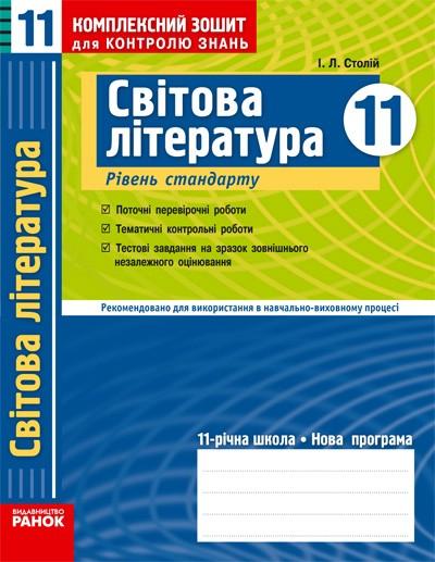 Світова література 11 клас Комплексний контрольно-заліковий зошит Рівень стандарту