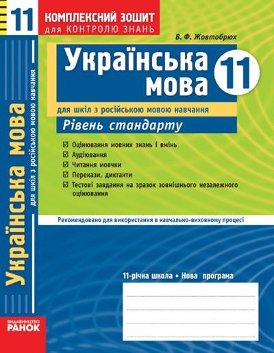 Українська мова 11 клас рівень стандарту Комплексний зошит для контролю знань для шкіл з російською мовою навчання
