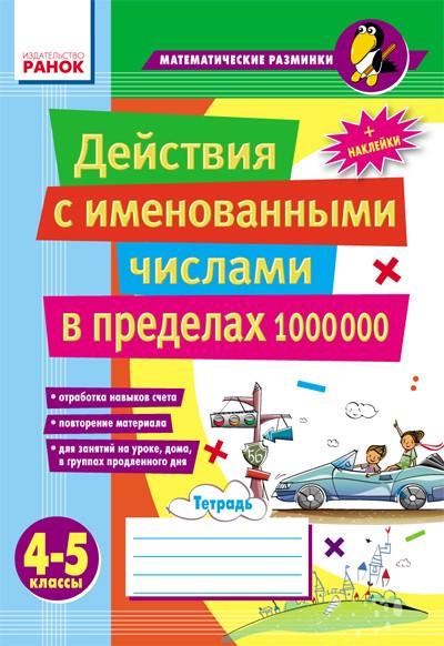 Действия с именованными числами в пределах 1 000 000. 4–5 классы