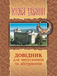Історія України  Довідник
