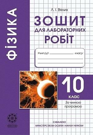 Фізика 10клас Зошит для лабораторних робіт та фізичного практикуму