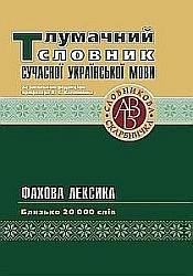 Тлумачний словник Фахова лексика
