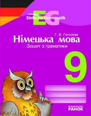 Німецька мова  9 клас  Зошит з граматики  Серія  Einfache Grammatik