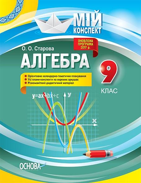 Мій конспект Алгебра 9 клас