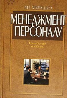 Менеджмент персоналу Мурашко