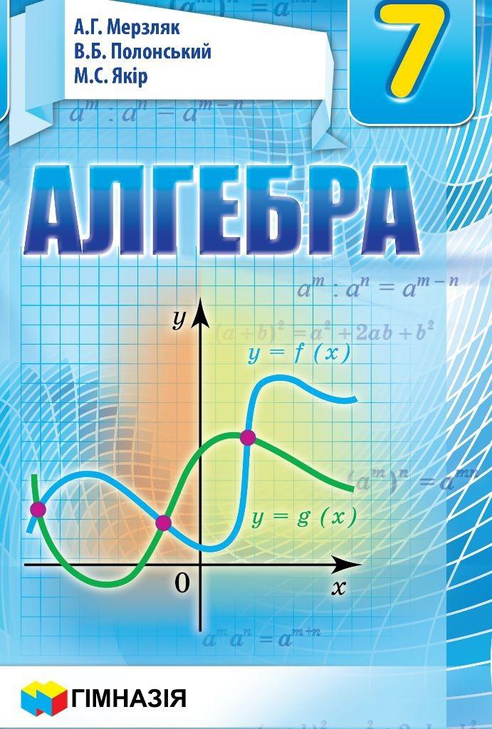 Алгебра 7 клас Мерзляк Підручник (м'яка обкл)