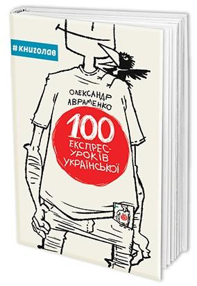 Авраменко 100 експрес-уроків української