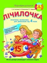 Лічилочка Практична математика для дошкільнят від 4 років