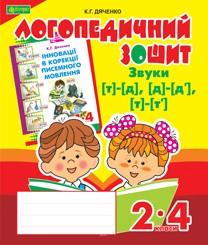 Звуки [т] — [д], [д] — [д´], [т] — [т´]: логопедичний зошит для учнів 2–4 класів
