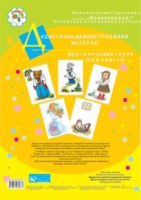 Дидактично-демонстраційний матеріал Друга молодша група 4-ий рік життя