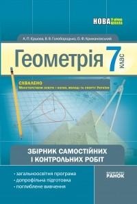 Геометрія. 7 клас. Збірник задач для самостійних і контрольних робіт