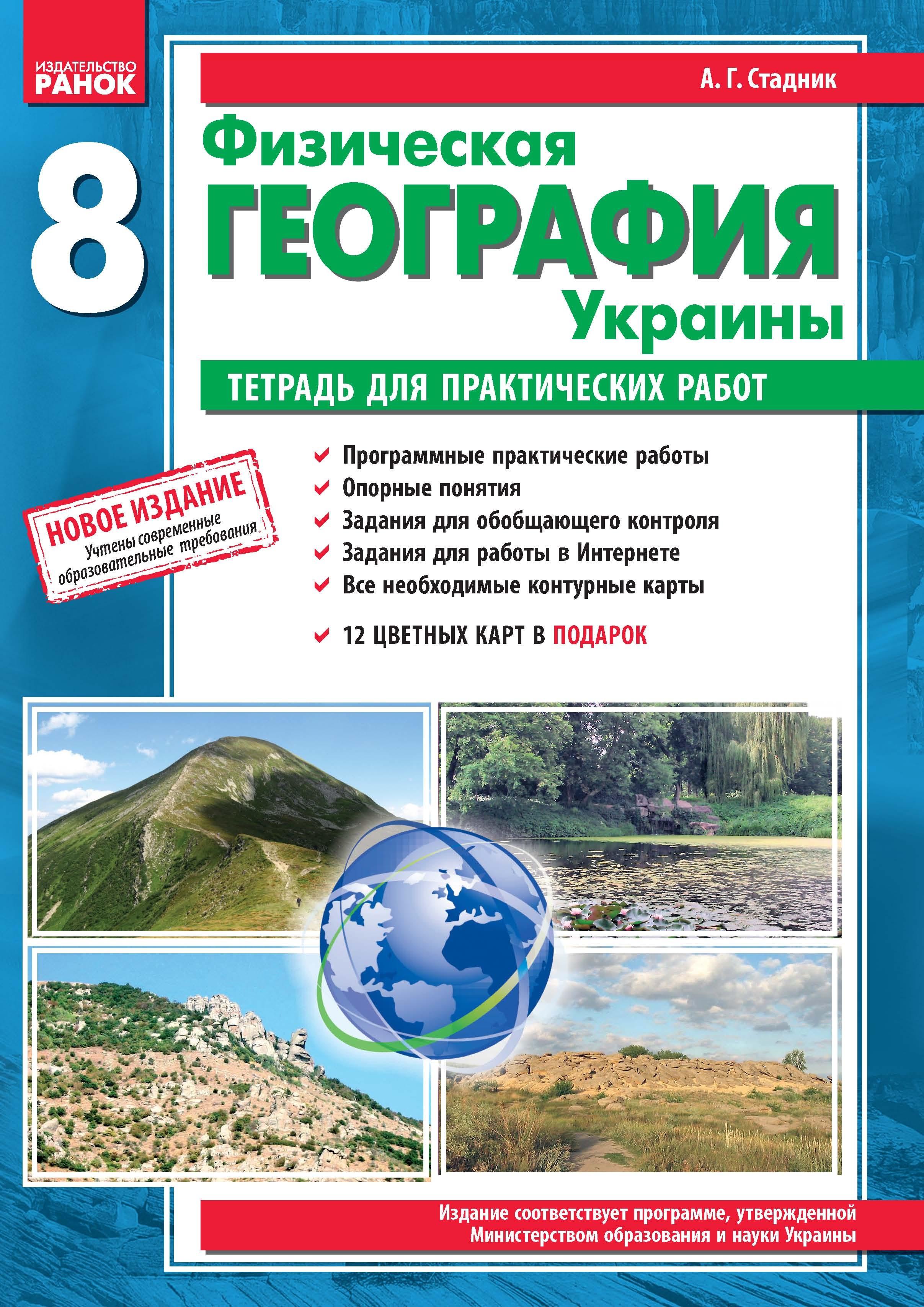 Фізична географія України 8 клас Зошит для практичних робіт Стадник