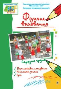 Фізичне виховання. Середня група