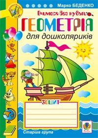 Геометрія для дошколяриків Зошит Старша група
