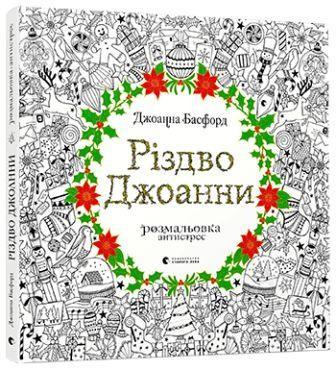 Різдво Джоанни Розмальовка-антистрес