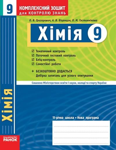 Хімія 9 клас Комплексний зошит для контролю знань