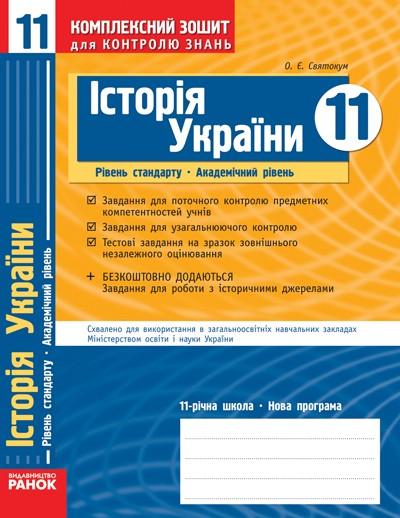 Історія України 11 клас Рівень стандарту Академічний рівень Комплексний зошит для контролю знань