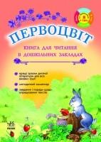 """Первоцвіт. Книга для читання в дошкільних закладах. За програмою """"Я у світі"""