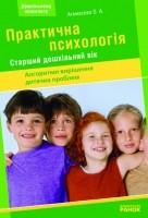 """Практична психологія. Старший дошкільний вік. """"Дошкільному психологу"""