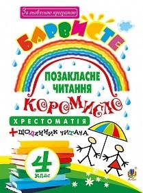 Барвисте коромисло Хрестоматія 4 клас Оновлена програма
