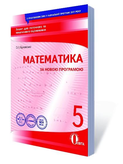 Математика 5 клас Зошит для поточного та тематичного оцінювання