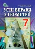 Геометрія 7 клас Усні вправи Тарасенкова