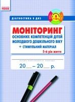 Діагностика в ДНЗ. МОНІТОРИНГ осн. компетенцій дітей. 5 рік життя