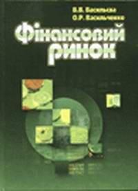 Фінансовий ринок Навчальний посібник Васильєва Васильченко