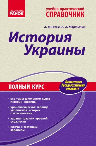 Повний Курс Історії України В Тестах Мартинюк