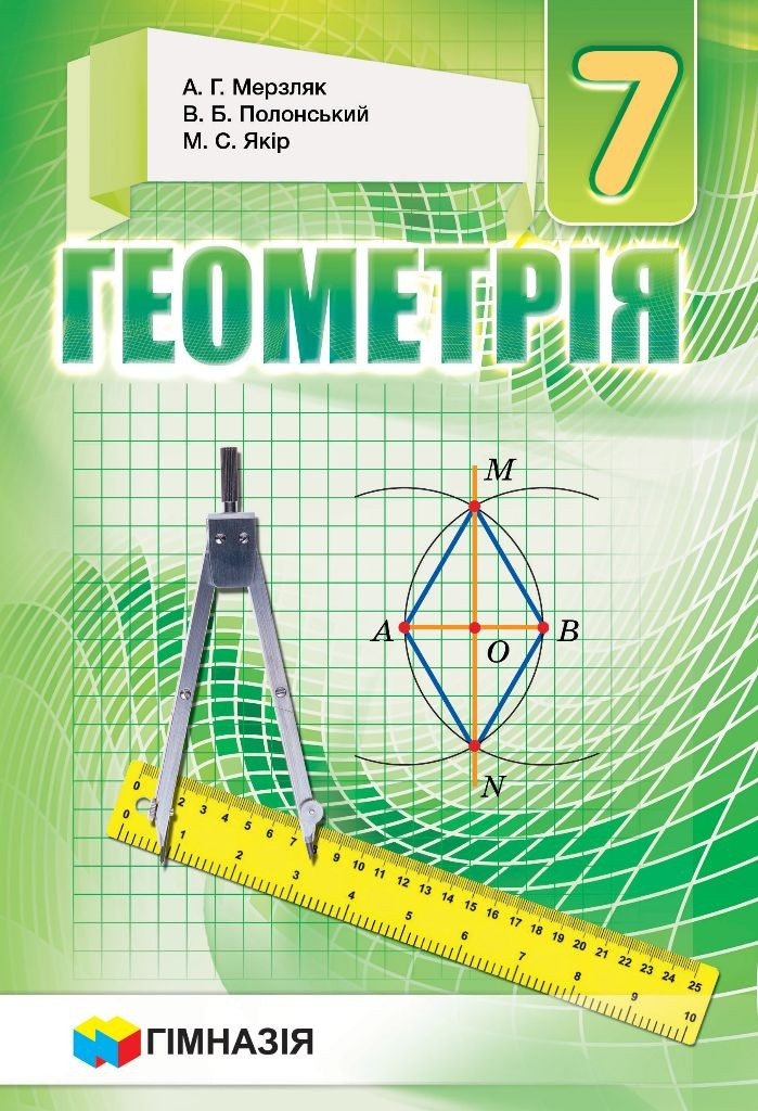 Мерзляк Геометрія 7 клас Підручник (м'яка.паліт.)