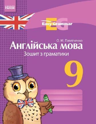 Англійська мова  Зошит з граматики  Easy Grammar  9 кл