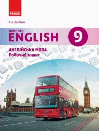 Буренко 9 клас Робочий зошит Англійська мова (до підручника 9 клас Dive into English)