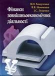 Фінанси зовнішньоекономічної діяльності Навчальний посібник