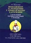 Менеджмент та маркетинг в громадському харчуванні Тлумачний термінологічний словник