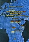 Транснаціональні корпорації Економіка і менеджмент