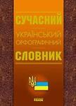 Сучасний український орфографічний словник 105 000 слів