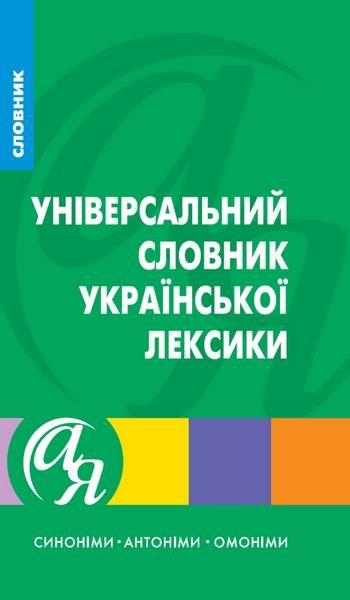 Універсальний словник української лексики Синоніми Антоніми Омоніми