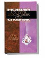 Новий словник іншомовних слів та словосполучень  20 000