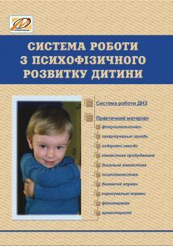 Система роботи з психофізичного розвитку дитини (зміст, форми, планування)