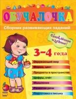 Обучалочка 3-4 года