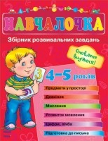 Навчалочка 4-5 років